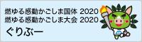 燃ゆる感動かごしま国体2020 燃ゆる感動かごしま2020