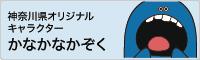 神奈川県オリジナルキャラクター かなかなかぞく