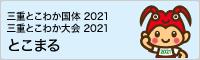 三重とこわか国体2021 三重とこわか大会2021