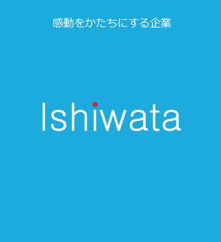 感動をかたちにする企業 Ishiwata