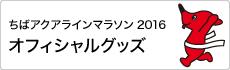 アクアラインマラソン2016オフィシャルグッズ