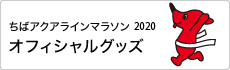 アクアラインマラソン2020オフィシャルグッズ