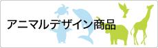 水族館・動物園・牧場向け商品