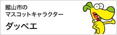 館山市マスコットキャラクター タッペエ