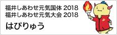 福井しあわせ元気国体2018 福井しあわせ元気大会2018 はぴりゅう