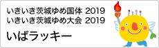 いきいき茨城ゆめ国体 2019