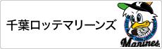 千葉ロッテマリーンズ