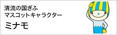 清流の国ぎふマスコットキャラクター ミナモ