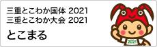 三重とこわか国体 2021