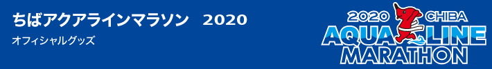 アクアラインマラソン2020 オフィシャルグッズ商品一覧
