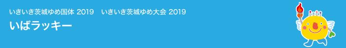 いきいき茨城ゆめ国体2019 いきいき茨城ゆめ大会2019 関連商品一覧