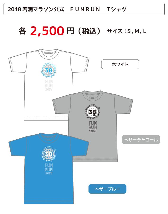 若潮グッズ FUNRUN Tシャツ