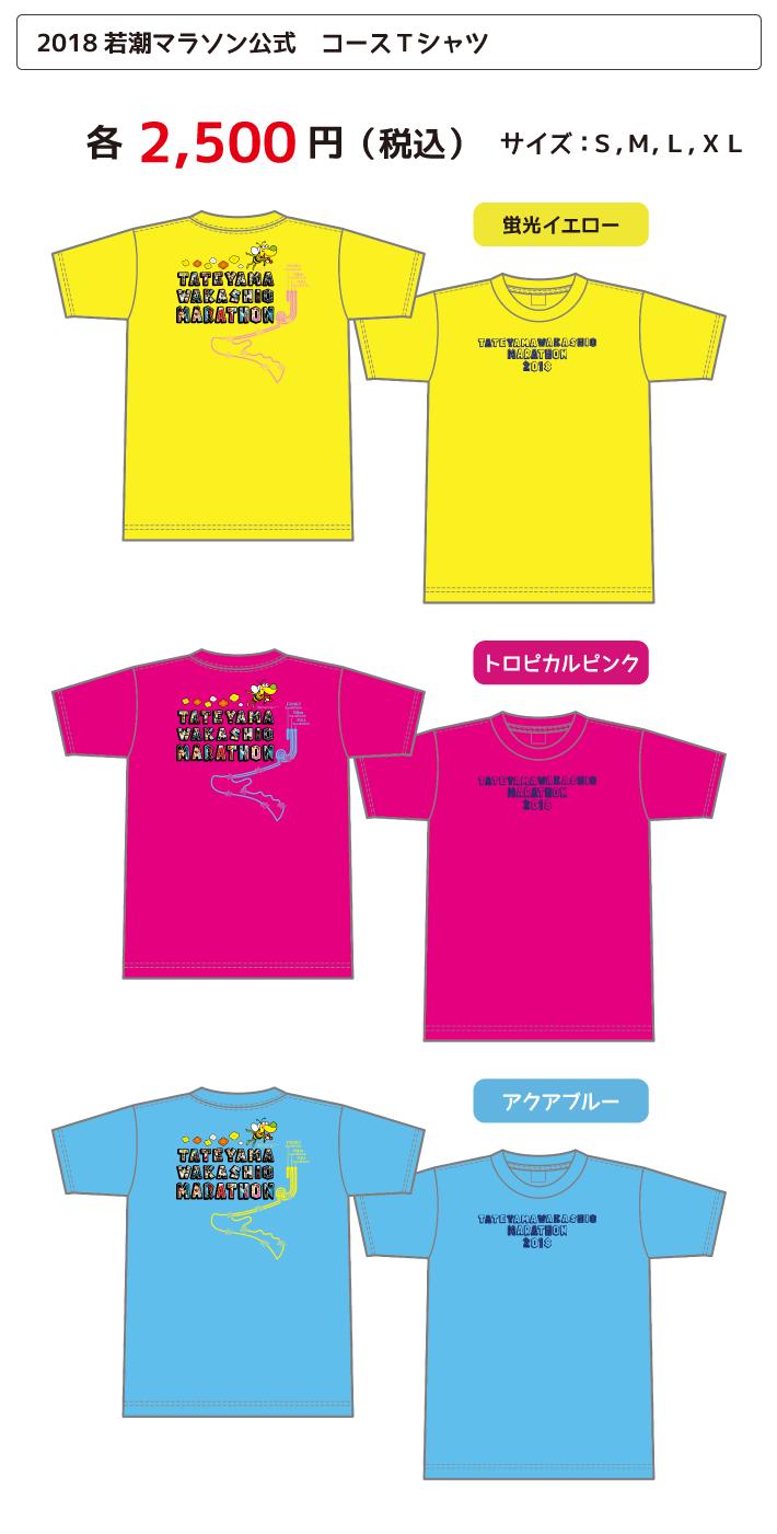若潮グッズ コースTシャツ