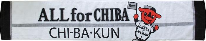 千葉県のマスコットキャラクター 「チーバくん」のロッテコラボマフラータオルです。 ¥1600 (税込)