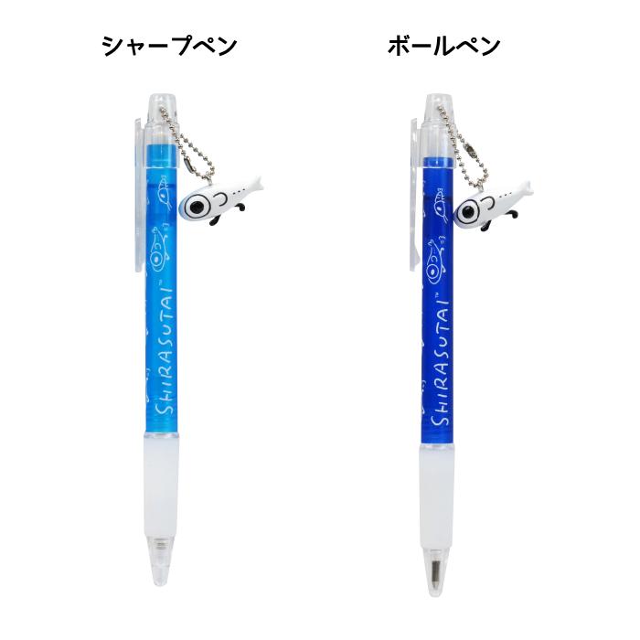 しらすペン