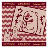 タオルデザイン_カワウソ(PK160