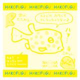 タオルデザイン_ハコフグ_DIC160