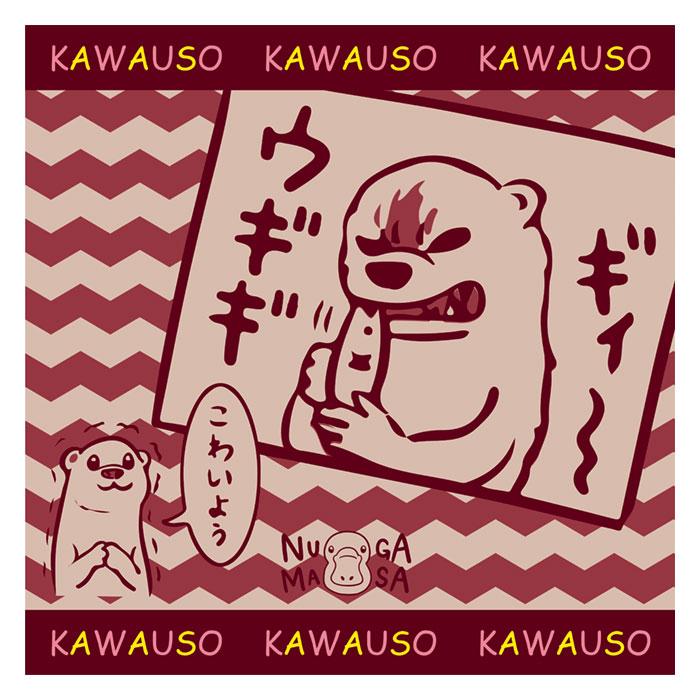 タオルデザイン_カワウソ(PK700