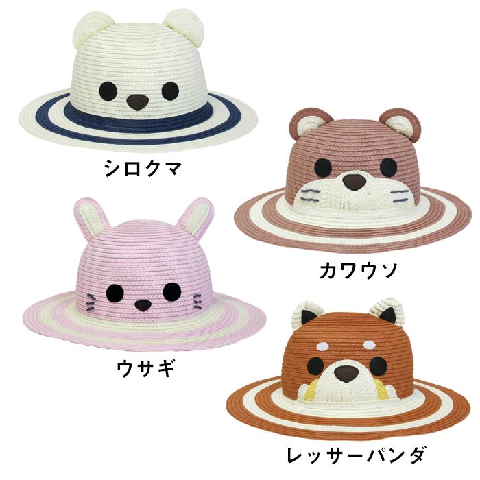 帽子動物700